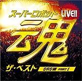 LIVE!!スーパーロボット魂 ザ・ベスト[SRS編 part I]