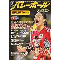 バレーボールマガジン 2006年 10月号 [雑誌]