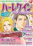 ハーレクイン 名作セレクション vol.137 (ハーレクインコミックス)