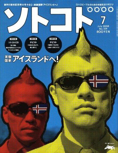 SOTOKOTO (ソトコト) 2008年 07月号 特集アイスランドへ! [雑誌]の詳細を見る