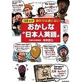 海外では通じない おかしな〝日本人英語〟