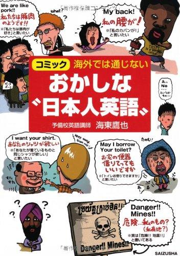 海外では通じない おかしな〝日本人英語〟の詳細を見る