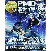 PさんのためのPMDエディタの本 MikuMikuDanceモデルセットアップ入門