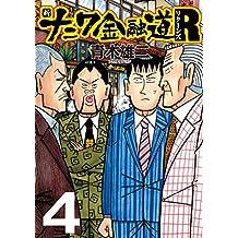 新ナニワ金融道R(リターンズ)④ (SPA!コミックス)