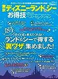 【お得技シリーズ010】東京ディズニーランド&シー お得技ベストセレクション (晋遊舎ムック)