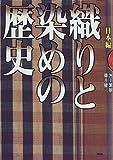 織りと染めの歴史―日本編