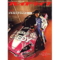 Play Drive (プレイ ドライブ) 2006年 08月号 [雑誌]