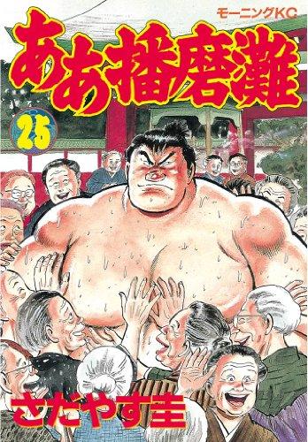 ああ播磨灘(25) (モーニングコミックス)
