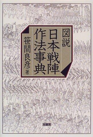 図説 日本戦陣作法事典の詳細を見る