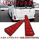 トヨタ ノア/ヴォクシー80系 LEDリフレクター NOAH/VOXY80 テールランプ OPPULITE 明るい 追突防止 スモール ブレーキ連動 純正交換 取付簡単 カーパーツ レッドカバー 1年保証 2個セット (トヨタ Noah/Voxy80系 用)