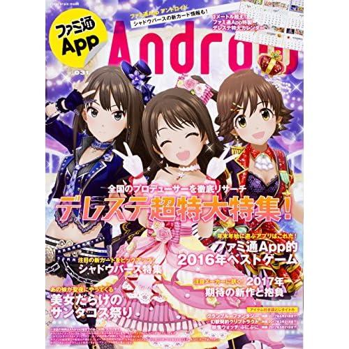 ファミ通App NO.031 Android (エンターブレインムック)