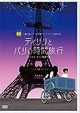 ディリリとパリの時間旅行 [DVD]