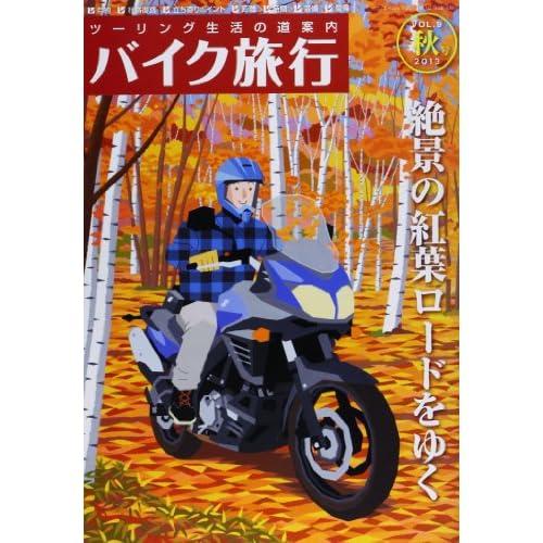 バイク旅行 Vol.9 (SAN-EI MOOK)