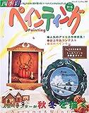 四季彩ペインティング (Vol.28(2006秋冬)) (ブティック・ムック―クラフト (No.597))