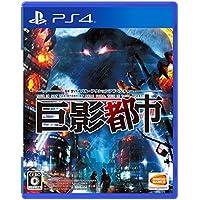 【PS4】巨影都市