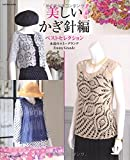 美しいかぎ針編ベストセレクション 永遠のエミーグランデ (Let's knit series)