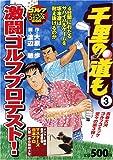 千里の道も 3 (ゴルフダイジェストコミックス)