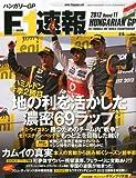 F1 (エフワン) 速報 2012年 9/6号 [雑誌]
