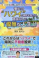 """憧れの""""ハワイ""""の物件を買って、賃貸収入で「優雅な人生」!"""