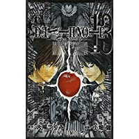 DEATH NOTE (13) (ジャンプ・コミックス)