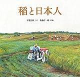 稲と日本人 (福音館の科学シリーズ)