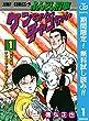 ふんどし刑事ケンちゃんとチャコちゃん【期間限定無料】 1 (ジャンプコミックスDIGITAL)