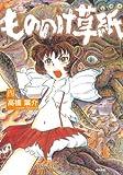 もののけ草紙 四 (ぶんか社コミックス)