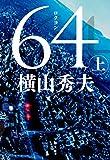 64(ロクヨン)(上) D県警シリーズ (文春文庫)[Kindle版]