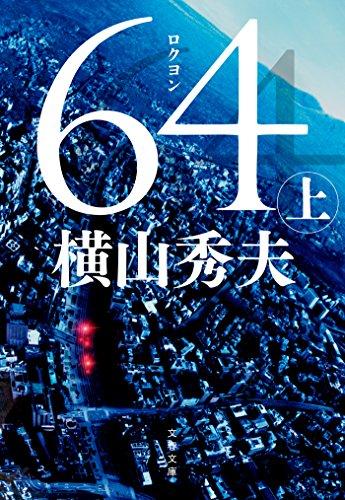 64(ロクヨン)(上) D県警シリーズ (文春文庫)の詳細を見る
