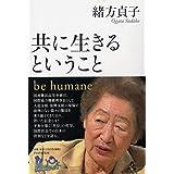 共に生きるということ be humane (100年インタビュー)