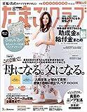 たまごクラブ 2017年8月号 [雑誌]