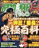 パチスロ必勝ガイド NEO (ネオ) 2012年 04月号 [雑誌]