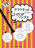 クラリネットで吹くJ-POPソングス(カラオケCD2枚付)