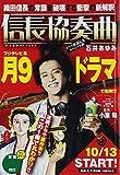 信長協奏曲 ドラマ放送記念スペシャル版 (少年サンデーコミックススペシャル ゲッサン)