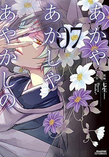 あかやあかしやあやかしの 7 (MFコミックス ジーンシリーズ)の詳細を見る