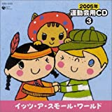 2005年 運動会用CD(3)イッツ・ア・スモール・ワールド