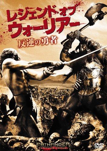 レジェンド・オブ・ウォーリアー 反逆の勇者 [DVD]の詳細を見る