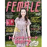 FEMALE (フィーメイル) 2013年秋号 [雑誌]