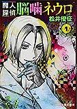魔人探偵脳噛ネウロ 1 (集英社文庫-コミック版)