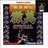 本格麻雀徹萬SPECIAL PlayStation the Best