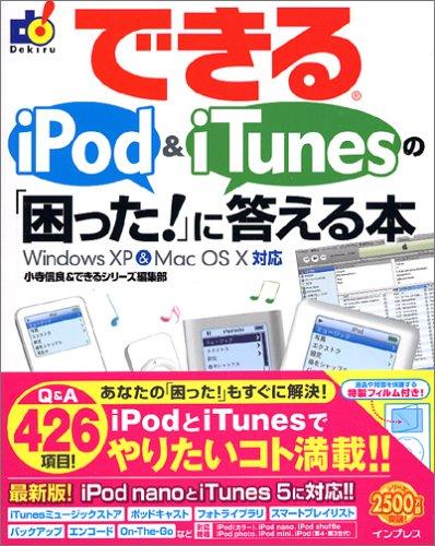 できるiPod & iTunesの「困った!」に答える本 Windows XP & Mac OS X 対応 (できるシリーズ)の詳細を見る