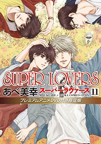 SUPER LOVERS 第11巻 プレミアムアニメDVD付...