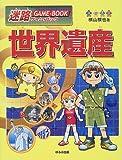 世界遺産 (迷路ゲーム・ブック)