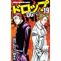 ドロップOG 19 (少年チャンピオン・コミックス)