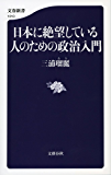 日本に絶望している人のための政治入門 (文春新書)