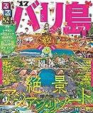 るるぶバリ島'17 (るるぶ情報版(海外))