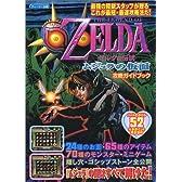 ゼルダの伝説ムジュラの仮面 攻略ガイドブック