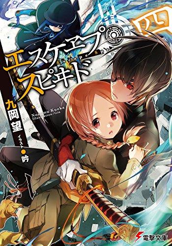 エスケヱプ・スピヰド 四<エスケヱプ・スピヰド> (電撃文庫)