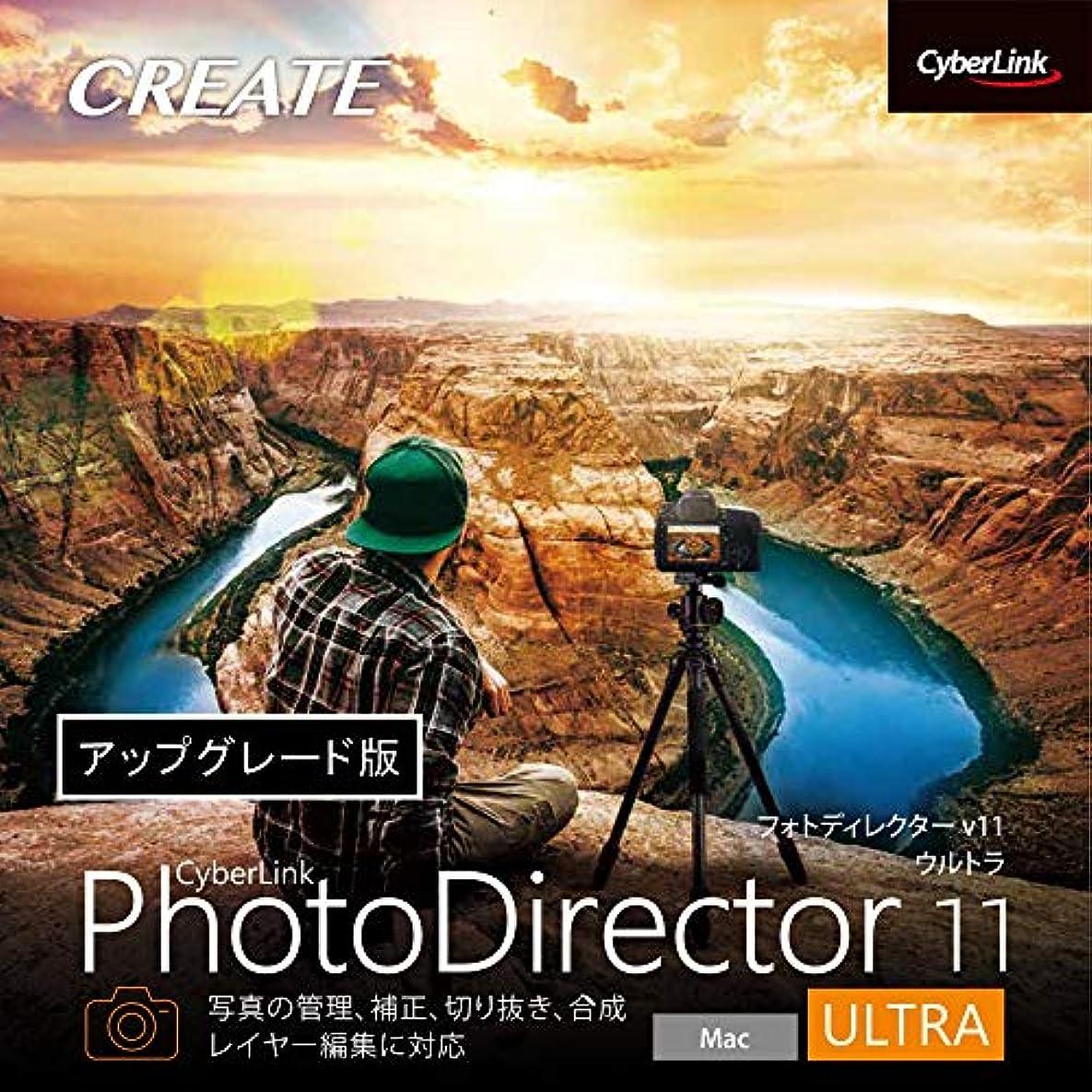 結果演劇不足PhotoDirector 11 Ultra Macintosh用 アップグレード版|ダウンロード版