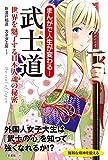 まんがで人生が変わる! 武士道———世界を魅了する日本人魂の秘密